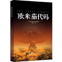 【旧书二手9成新】欧米茄代码 【美】阿尔伯特,张兵一 重庆出版社 9787229083861