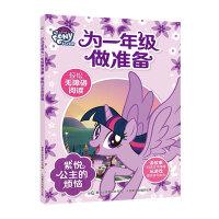【官方正版】小马宝莉为一年级做准备 紫悦公主的烦恼 一年级课外书读物