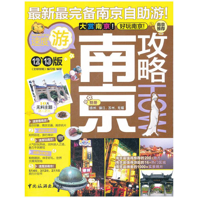 南京攻略HOW(12-13版)
