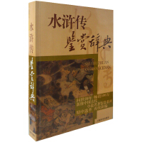 水浒传鉴赏辞典