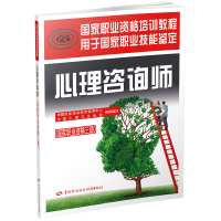 心理咨询师(国家职业资格三级)――国家职业资格培训教程