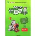 计算高手 七年级 数学 初中 (全一册) 北师大版BSD 春雨教育・2019秋