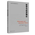 哲学与经济理论