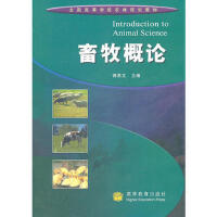 【二手旧书8成新】畜牧概论 蒋思文 9787040177411