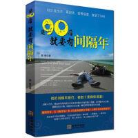 【二手书9成新】 是90后就要有间隔年 樊畅作 金城出版社 9787515510279