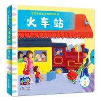 英国宝宝双语探索玩具书:火车站