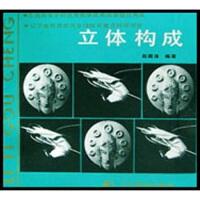 【二手旧书8成新】工艺美术丛书:立体构成 赵殿泽 9787531409205