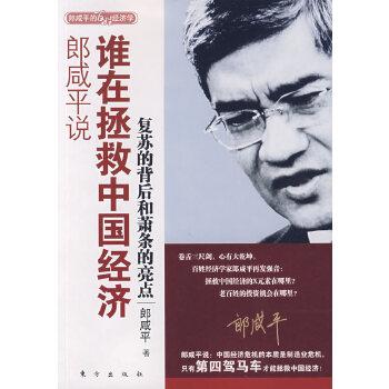 郎咸平说:谁在拯救中国经济(当当网全国抢鲜发售)