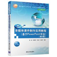 多媒体课件制作实用教程(基于PowerPoint平台)(第2版)