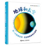 第一次发现丛书·互动探索系列大百科·地球和太空