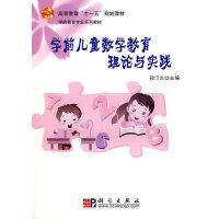 【旧书二手书8新正版】 学前儿童数学教育理论与实践 孙汀兰     9787030234094 科