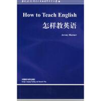 【二手旧书8成新】怎样教英语(新版(语言学文库中国规模宏大,有深远影响力的国外语言学文库,英语教学法书种 (英)哈默