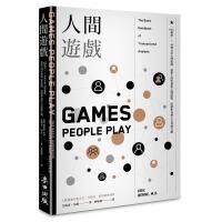 现货正版 港台原版图书 艾瑞克.伯恩人间游戏:「PAC模型」? 36种日常心理游戏,洞悉人的性格与心理状态,迅速和各种人