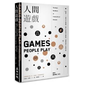 现货正版 原版进口书 艾瑞克.伯恩《人间游戏:「PAC模型」? 36种日常心理游戏,洞悉人的性格与心理状态,迅速和各种人有效
