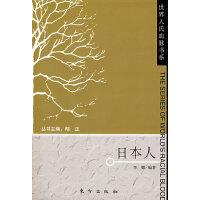 日本人―世界人氏血脉书系