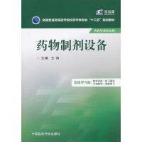 """药物制剂设备(全国普通高等医学院校药学类专业""""十三五""""规划教材)"""