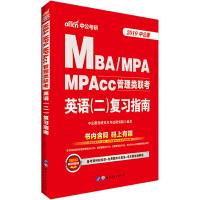 中公2019MBAMPAMPAcc管理类联考英语二复习指南