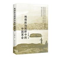 地缘政治视野中的中国革命
