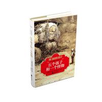 五个孩子和一个怪物-全球最经典的一百本少儿书