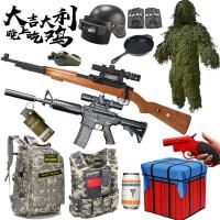儿童吃鸡套装98K狙击 awm可发射玩具枪绝地求生装备三级头盔3级甲