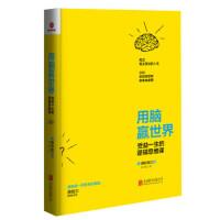 【二手旧书8成新】用脑赢世界:受益一生的逻辑思维课 [日] 西村克己,林枫 9787550235465