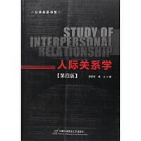 【二手旧书8成新】人际关系学(第4版/公共关系书系 谭昆智,杨力 9787563827428