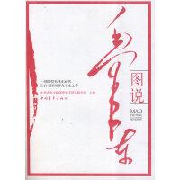 图说毛泽东--青年读本