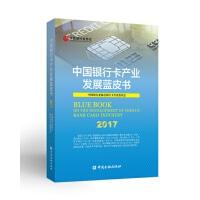 中国银行卡产业发展蓝皮书2017