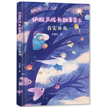 伊雁声成长故事集①真实的我 一部关于中国少年儿童教育的沉思录。传播优秀的中华文化传统,让孩子更深刻理解亲情、友情、爱、人生及自我认同等,充满睿智、哲思、温情和感动,具有教育意义又能引发思考。5~14岁适读。