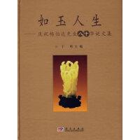 如玉人生:庆祝杨伯达先生八十华诞文集