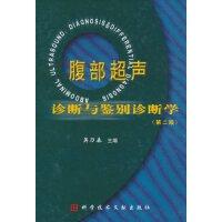 腹部超声诊断与鉴别诊断学 吴乃森 9787502329808
