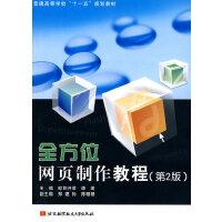 全方位网页制作教程(第2版)(十一五)(开元)
