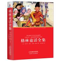中小学生必读丛书:格林童话全集 插图珍藏版
