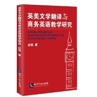 英美文学翻译与商务英语教学研究