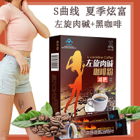 【2送2】左旋肉碱减肥咖啡(买2发咖啡2盒,酵素梅2盒)