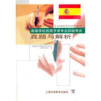 【二手旧书8成新】西班牙语专业四级考试真题与解析 高等外语专业教学指导委员会西班牙语组 9787810956536