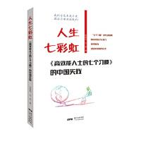 人生七彩虹:《高效能人士的七个习惯》的中国实践 史振钧 古灵 9787218136608