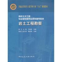 【二手书9成新】 岩土工程勘察 王奎华 中国建筑工业出版社 9787112066582