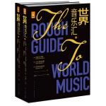 世界音乐汇(全2册)