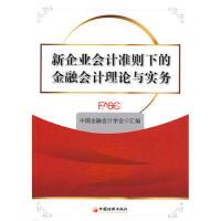 【二手旧书8成新】新企业会计准则下的金融会计理论与实务 中国金融会计学会 汇编 9787501795192