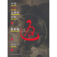 【二手旧书8成新】迷途知返--中国环艺发展史掠影 苏丹著 9787112173440