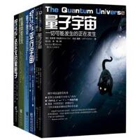 科学可以这样看丛书:星际穿越科普 量子宇宙+平行宇宙+量子理论+达尔文的黑匣子+生物中心主义