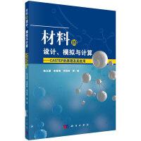材料的设计、模拟与计算――CASTEP的原理及其应用