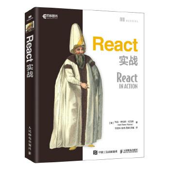 React实战 示例丰富,注重实战,带你由浅入深掌握React前端开发,产出高质量易维护代码