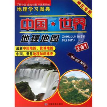 中国.世界地理地图-地理学习图典-2合1-学生专用( 货号:750317258)