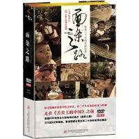 【RT7】面条之路:传承三千年的奇妙饮食 [韩]KBS电视台 华中科技大学出版社 9787888943971