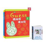 GUESS 猜谜语 走迷宫.1/2全二册+唐诗三百首 来自韩国的全脑思维开发丛书 智力游戏3-4-6-7岁儿童益智玩转