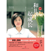 【二手书9成新】 和儿子一起成长(版) 杨文 中信出版社,中信出版集团 9787508622071