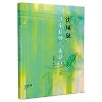 沈凤泉江南丝竹音乐传谱(总谱)