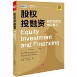股权投融资:风险防范及争议解决